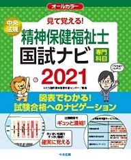 見て覚える!精神保健福祉士国試ナビ2021(中央法規出版)