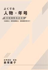 2021年度版よくでる人物・年号(合同会社飯塚事務所)
